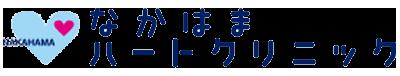 なかはまハートクリニック|0847-46-0810|広島 府中市の循環器内科と内科のクリニック